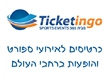 טיקטינגו -Ticketingo‏
